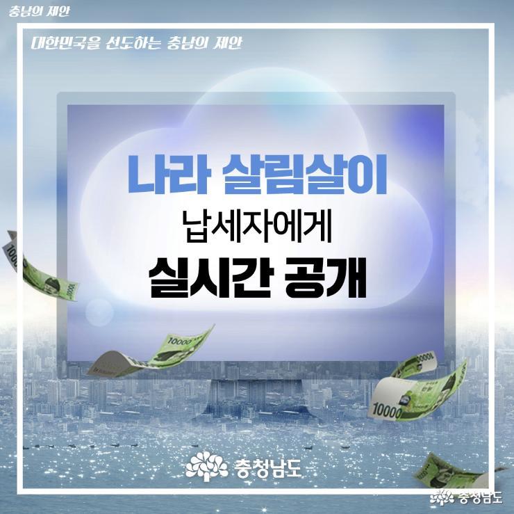 나라 살림살이 납세자에게 실시간 공개 1