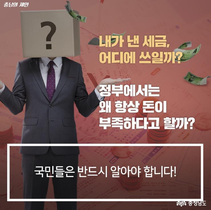 나라 살림살이 납세자에게 실시간 공개 2