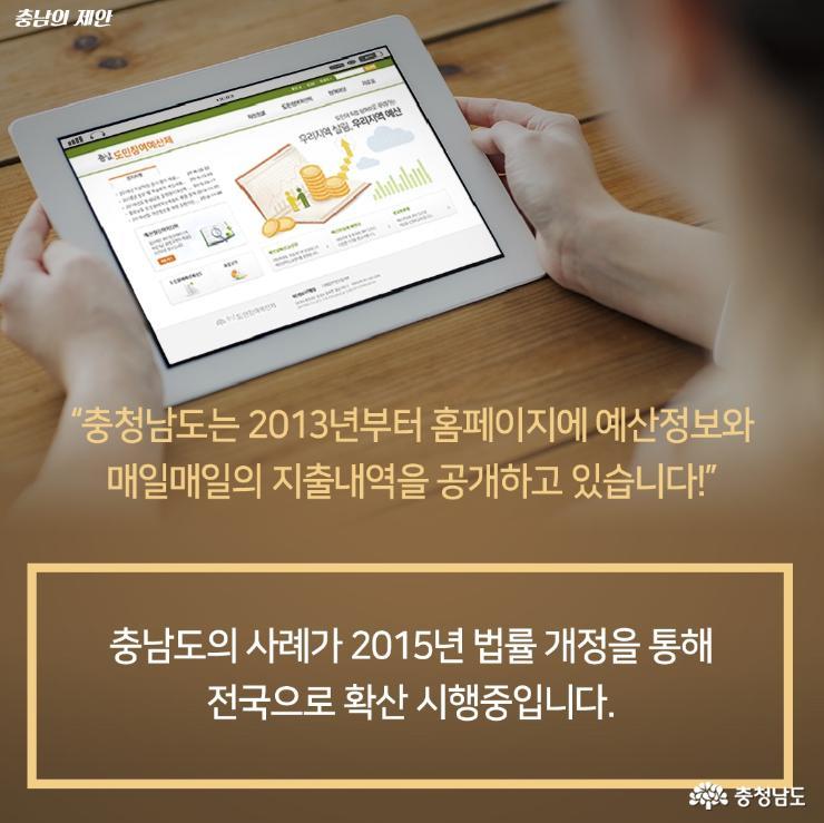 나라 살림살이 납세자에게 실시간 공개 3