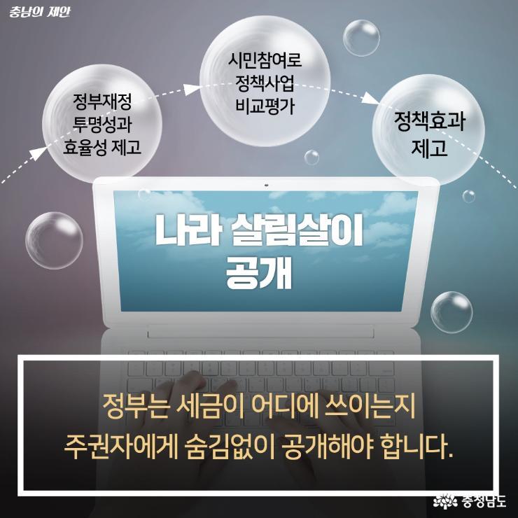나라 살림살이 납세자에게 실시간 공개 5