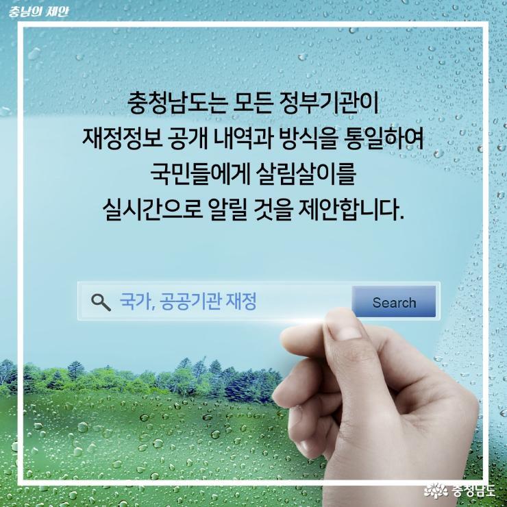 나라 살림살이 납세자에게 실시간 공개 6