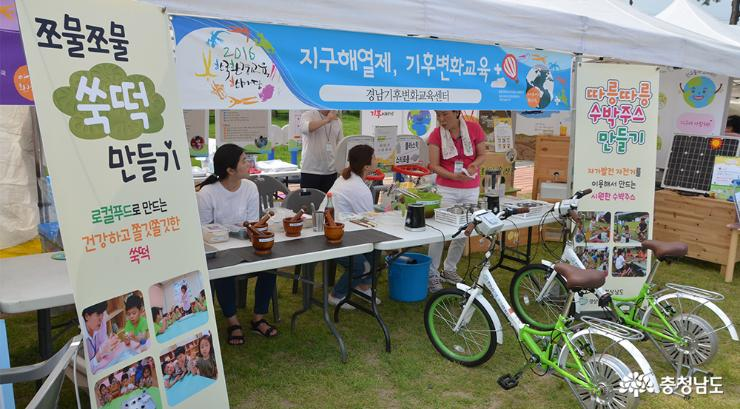 Korea Environmental Education Festival