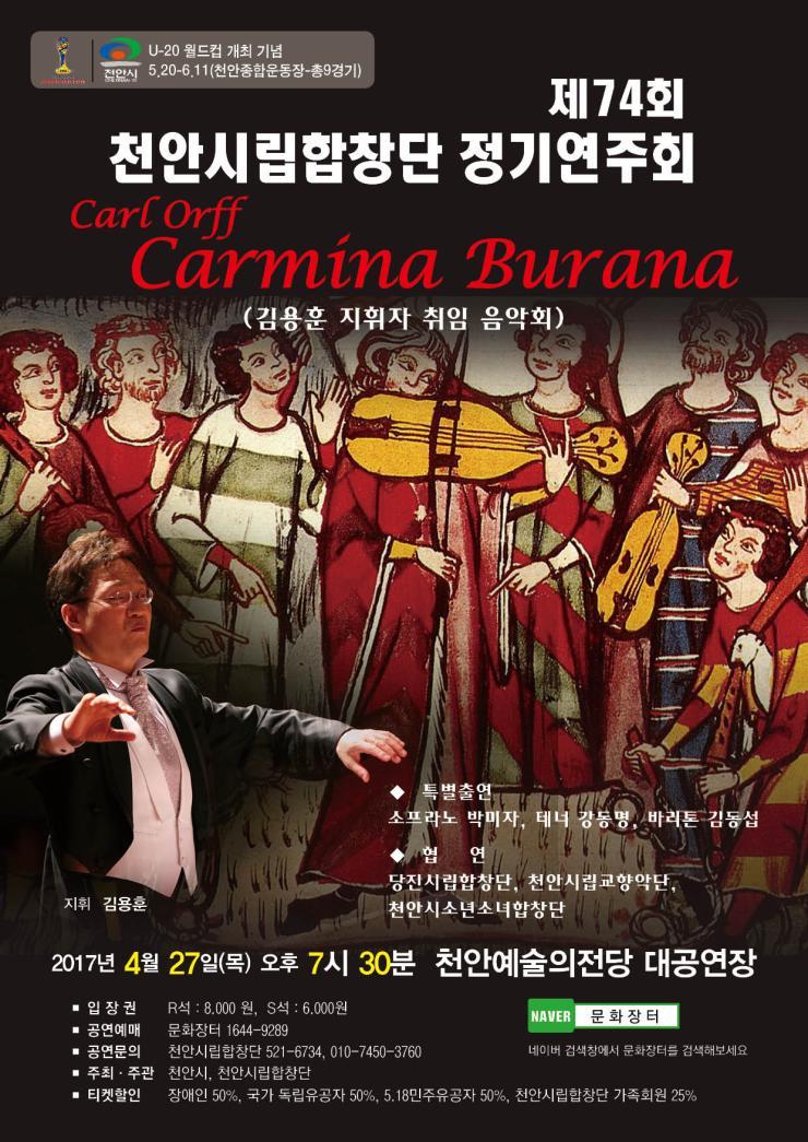 천안시립합창단 제74회 정기공연