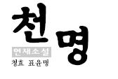 천명 (42)친국(親鞠) 2