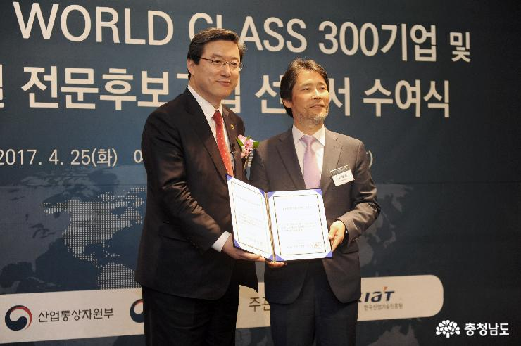 TSE, selected in the World Class 300 Project, receiving the award.
