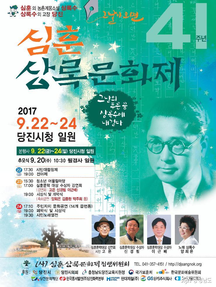 제41회 심훈상록문화제 22일 개막