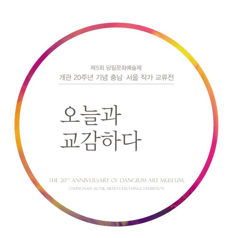 당림미술관 20주년 기념식 개최
