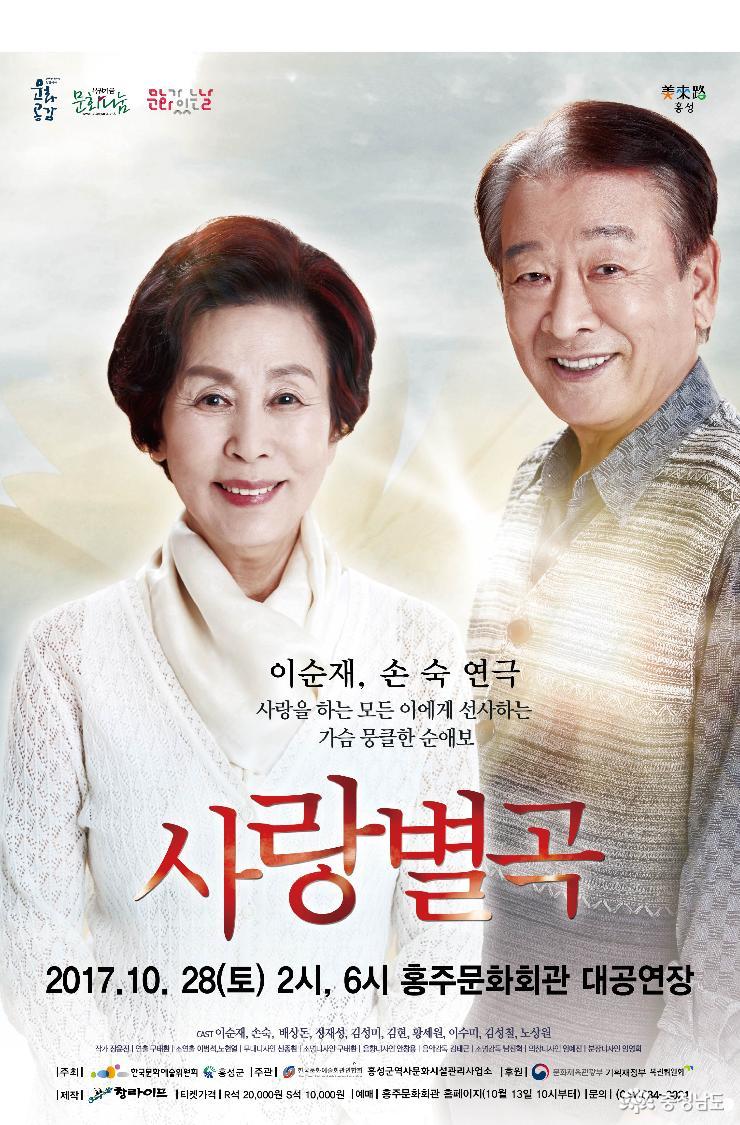 가슴뭉클한 순애보 '사랑별곡' 홍성에 온다