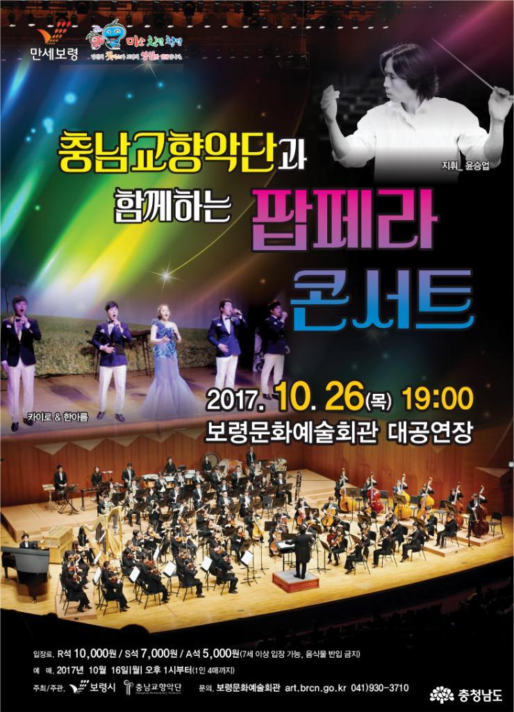 충남교향악단과 함께하는 팝페라 콘서트