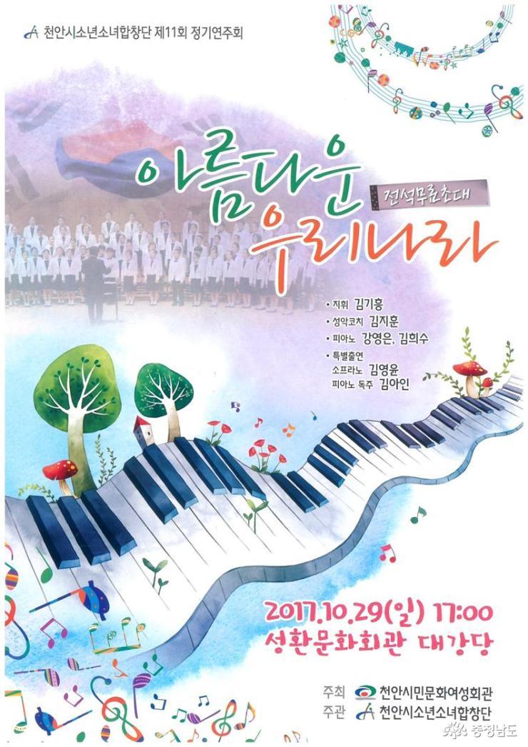 천안소년소녀합창단의 '가을 하모니'