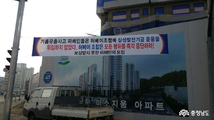 태안군유류연합회 불통에 삼성발전기금 운영 '난항'