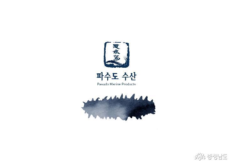 파수도수산, 건해삼 충남 대표로 엑스포 참석