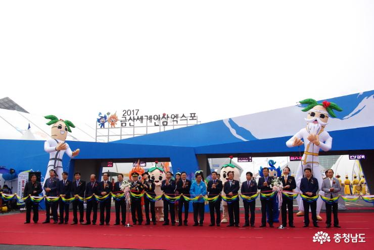Global city united in ginseng… Place for communication and harmony has opened