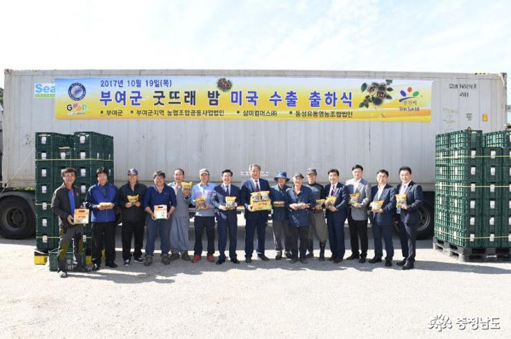 Buyeo-gun held a commemorative ceremony on the day when the chestnut export was loaded to head to the U.S