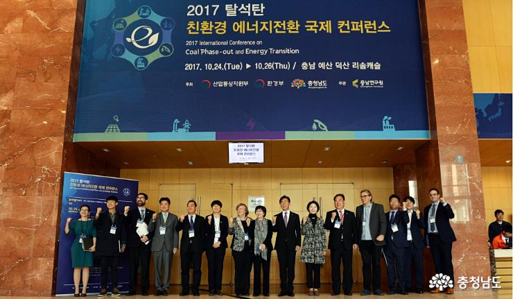 "International debate forum held for ""coal phase-out and energy transition"""