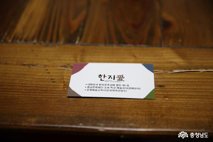 '한지사랑'  한지부조공예 명인 제1호 김현숙씨 사진