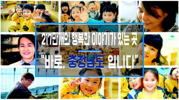 충청남도 홍보 동영상