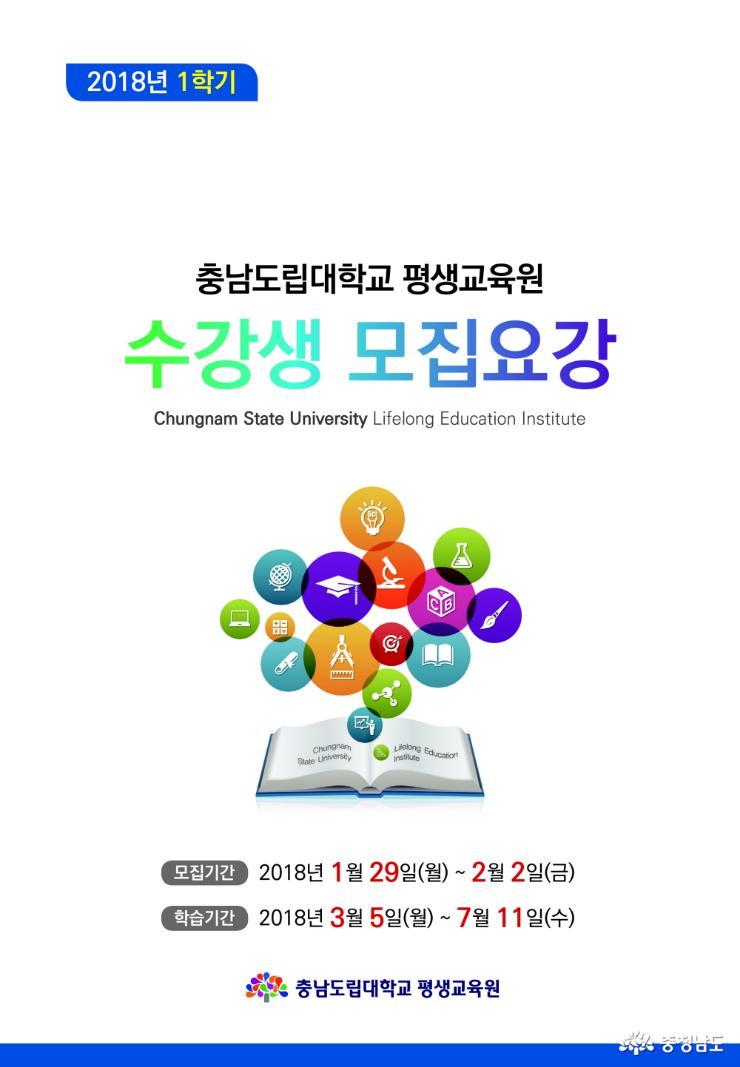 충남도립대, 평생교육원 수강생 모집
