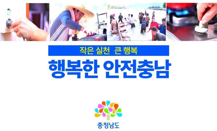 충청남도 안전교육 홍보영상