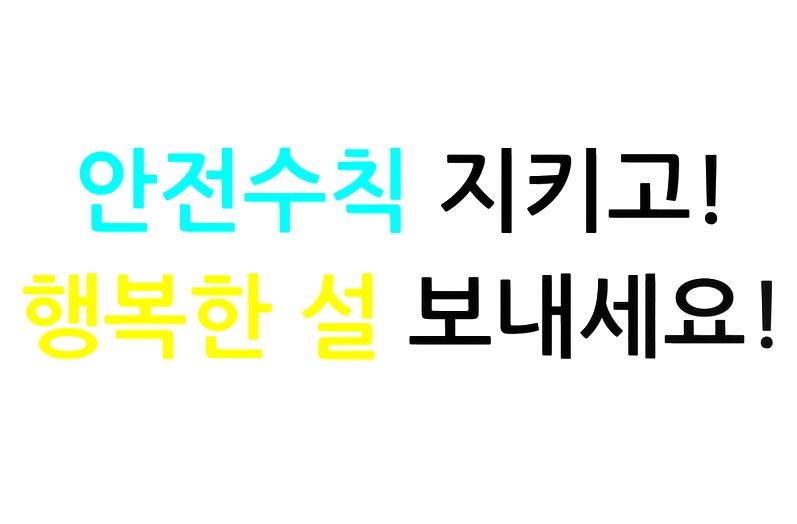 안전한 설 명절 보내기 안전사고 예방 홍보 동영상