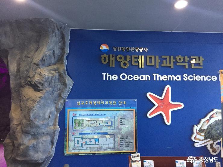 당진 함상공원 해양테마 과학관