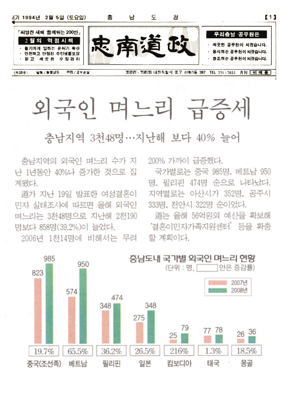 """""""가정의 세계화…외국인 며느리 전성시대"""" 2"""