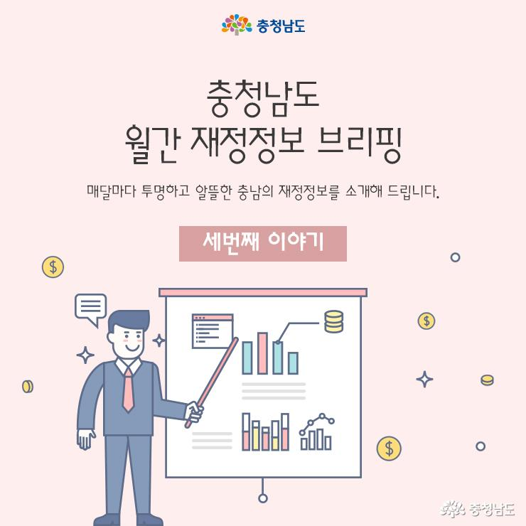 [카드뉴스] 충청남도 월간 재정정보 브리핑