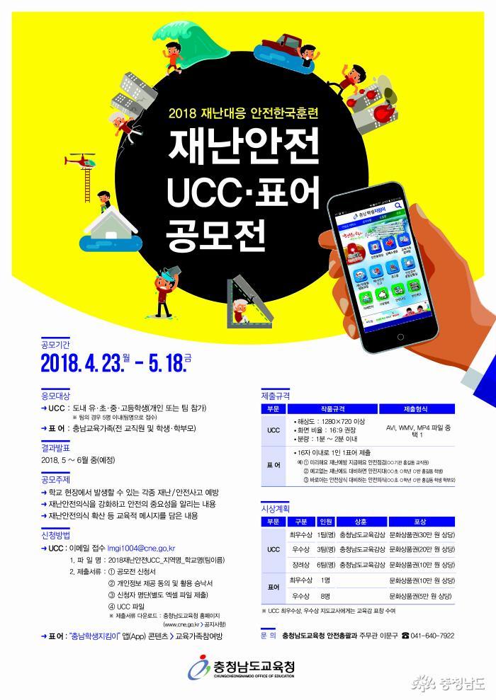 2018 재난안전 UCC/표어 공모