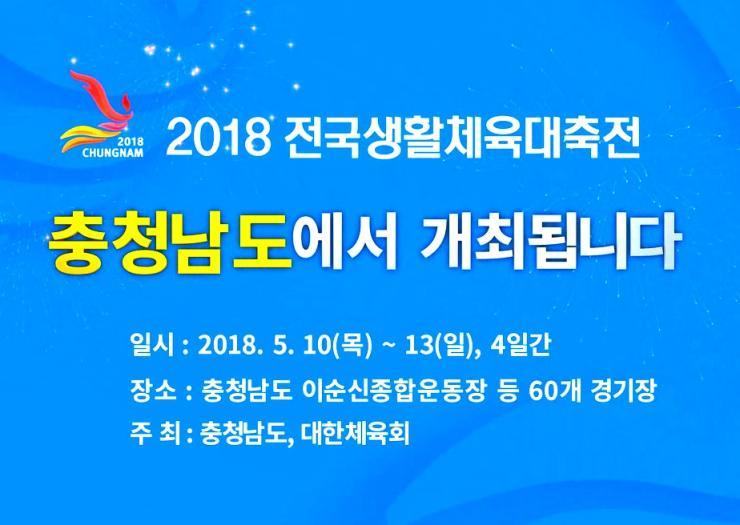 2018전국생활체육대축전 홍보 동영상