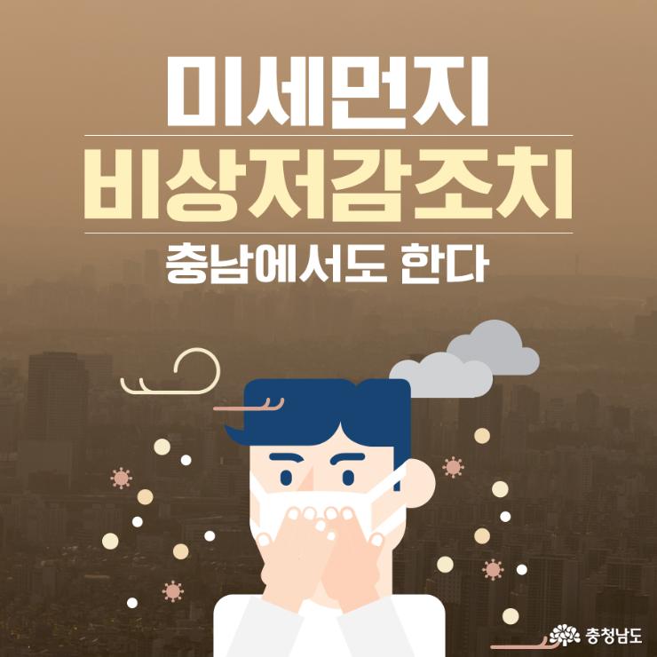 [카드뉴스] 미세먼지 비상저감조치 충남에서도 한다