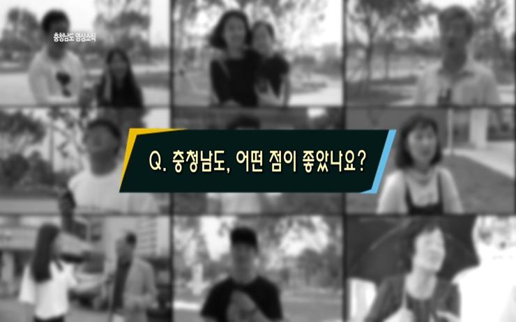 [종합]충청남도 영상소식 25회차