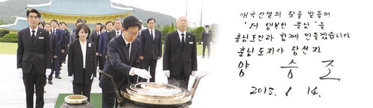 16년 충남 지킨 '뚝심'…4선 의원서 도백으로 '우뚝'