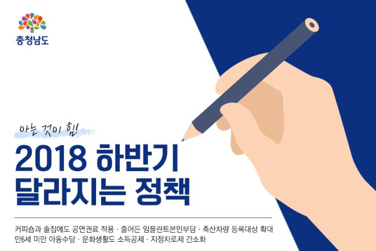 [카드뉴스] 2018 하반기, 달라지는 정책 알아두세요!