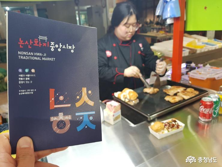 """Visit the night market in Nonsan"""