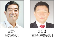 도의회 운영 김형도·예결특 정광섭 선정