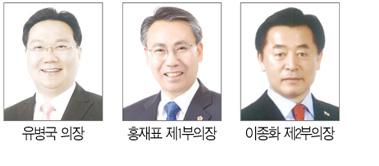 제11대 도의회 전반기 유병국 의장 선출