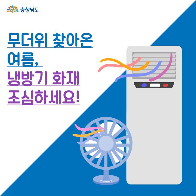 [카드뉴스] 여름철 냉방기 화재 이렇게 예방하세요