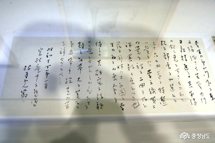 이응로가 일본스승 송림 계월로부터 받은 서찰