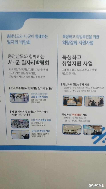 <도친소> 도민들의 친구  충남도청을 소개합니다 22