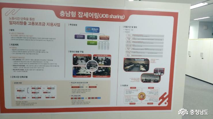 <도친소> 도민들의 친구  충남도청을 소개합니다 24