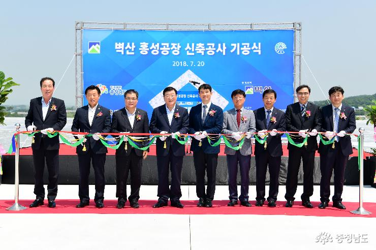 ㈜벽산 홍성공장 첫삽… 지역경제 활력 기대