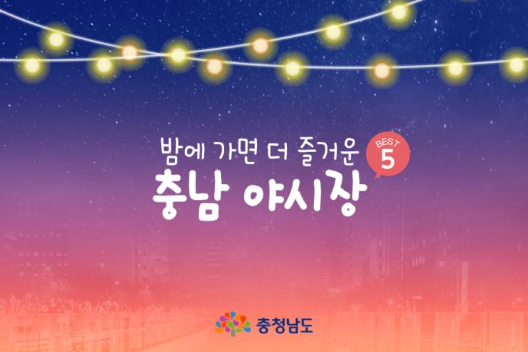 [카드뉴스] 밤이 더 즐거운 충남 야시장 '베스트 5'
