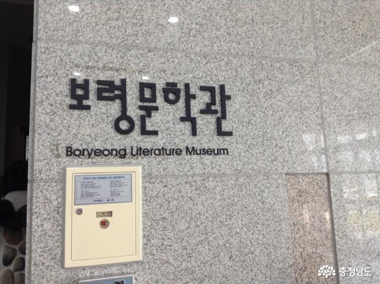 한국 문단사를 빛낸 보령 문인들