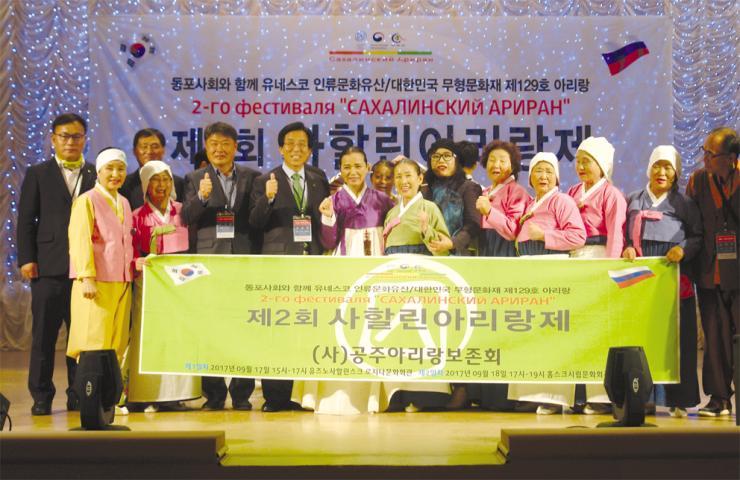 남은혜 명창사진 앞줄 왼쪽 다섯 번째과 공주아리랑보존회 회원들이 2017년 9월 17~18일 양일간 러시아에서 개최된 제2회 사할린아리랑제 초청공연 후 기념촬영을 하고 있다.