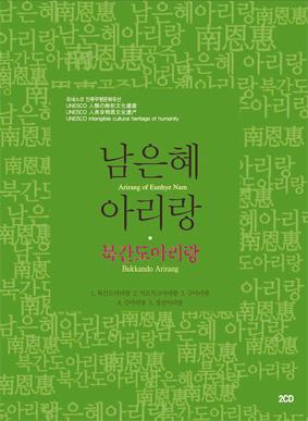 2014년 발매한 남은혜 아리랑 음반 표지