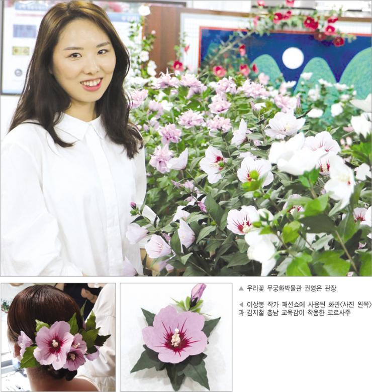 """""""나라꽃보다 '아름다운 꽃 무궁화'로 기억되길"""" 1"""