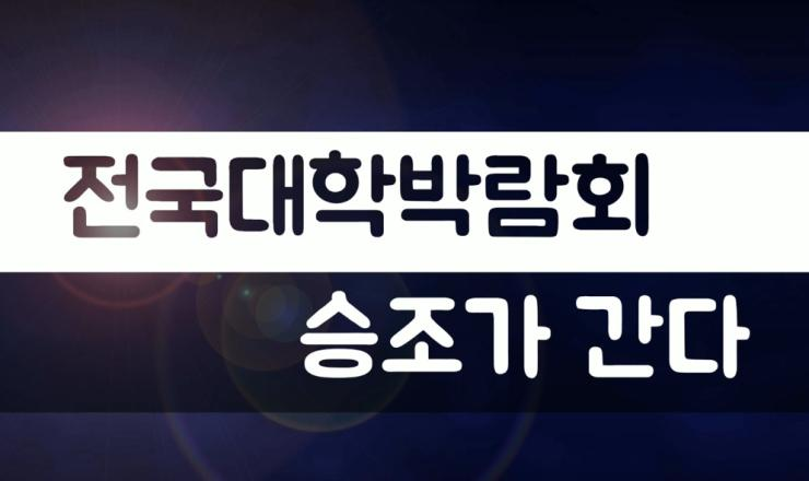 전국대학박람회 및 입시진학정보 설명회