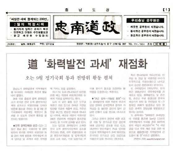 화력발전소 주변 지역 재원 확충 '성과' 2