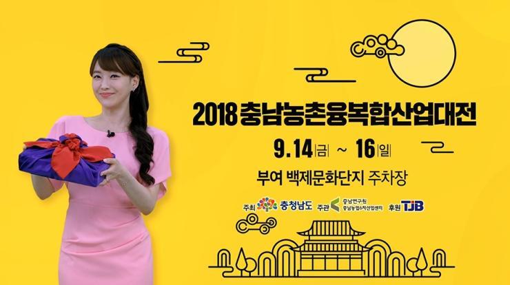 2018충남농촌융복합산업대전 홍보동영상