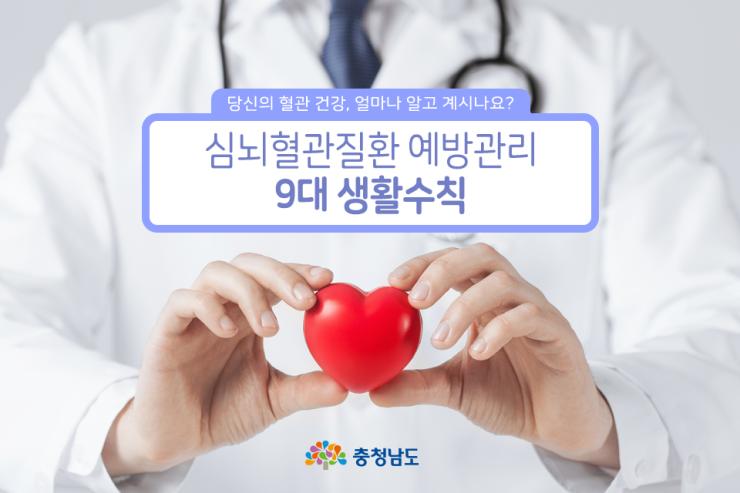 심뇌혈관질환 예방하는 방법